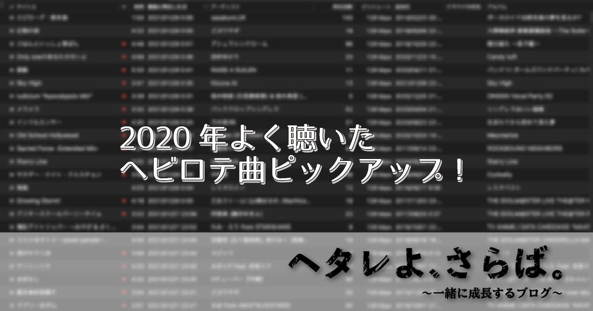 favoritesongs_2020