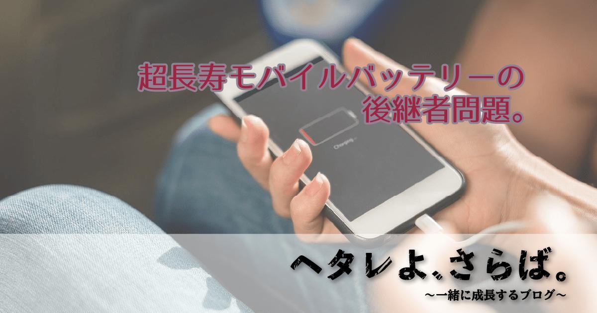 モバイルバッテリー買い替え問題アイキャッチ