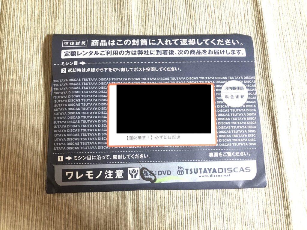 DISCAS定額制封筒