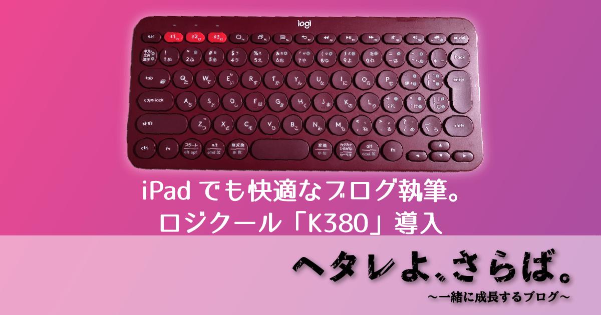 K380レビューアイキャッチ