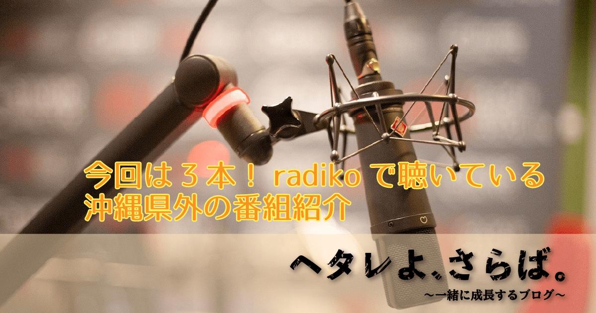 radikoおすすめ番組2アイキャッチ