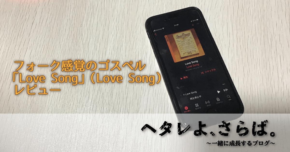 LoveSongレビューアイキャッチ